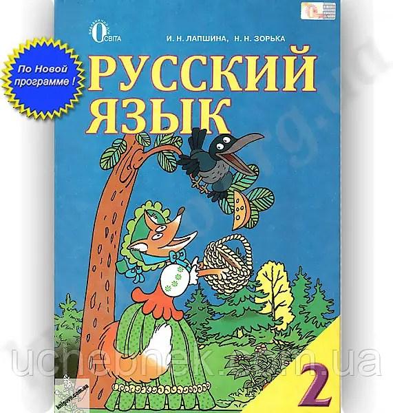 Купить Учебник Русский язык 2 класс Для школ с украинским ...