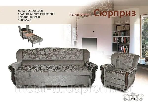 """Комплект """"Сюрприз"""" з розкладними кріслами: продажа, цена в ..."""