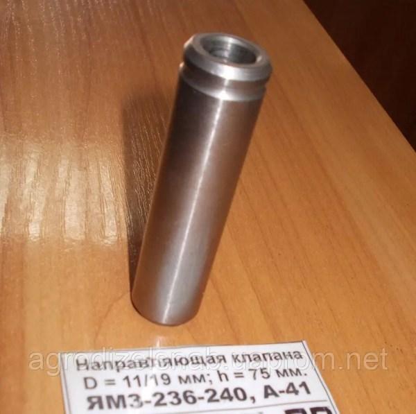 Втулка клапана направляющая ЯМЗ-236/238 236-1007032-Б ...