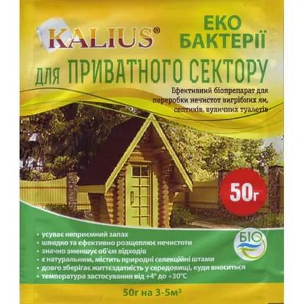 Биодеструктор Калиус / Kalius (50 г) — универсальный ...