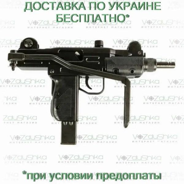 Купить Пневматический УЗИ kwc kmb07 uzi blowback full
