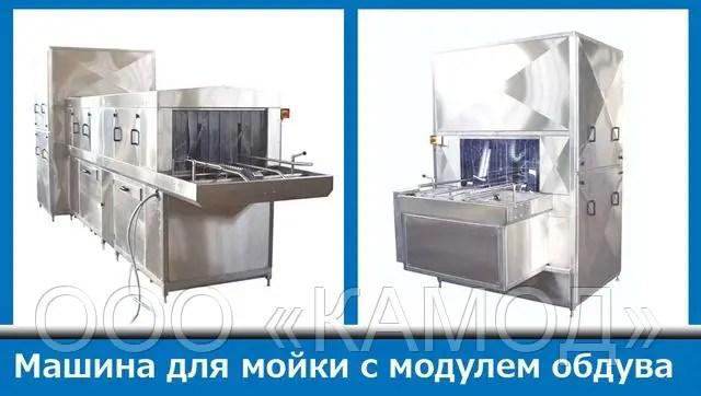 Оборудование машина для мойки инвентаря с модулем обдува