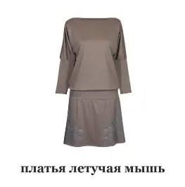 Платья летучая мышь больших размеров для полных женские ...