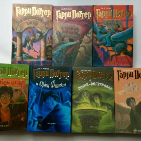 Ролинг - Гарри Поттер Комплект из 7 книг: продажа, цена в ...