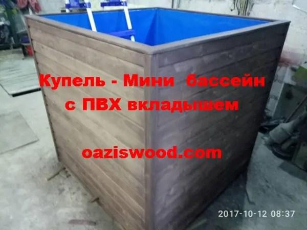 Прямоугольная купель 150х125х125см Мини бассейн с ...