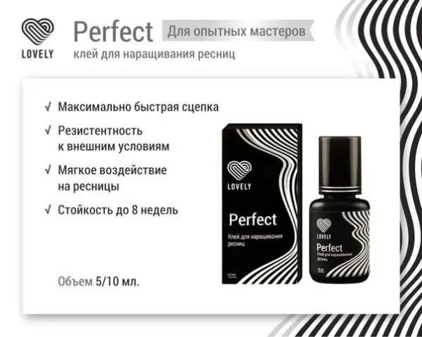 """Клей чёрный для наращивания ресниц Lovely """"Perfect"""" 5 мл ..."""