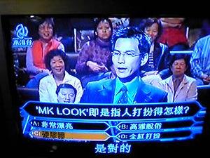MK文化 - 偽基百科,即旺角(Mong Kok)文化,自由的百科全書