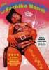 The Glamorous Life of Sachiko Hanai DVD