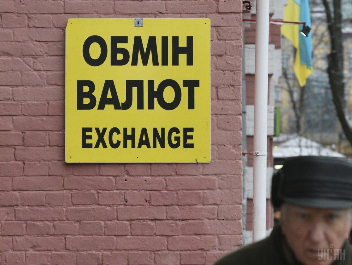 Эксперты прогнозируют изменение курса гривни / фото УНИАН Владимир Гонтар