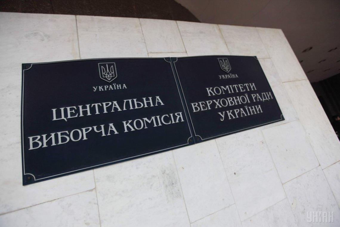 Центризбирком внес изменения в состав Черновицкой городской ТИК / фото УНИАН