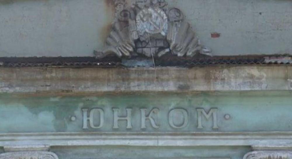 Юнком - Донбассу грозит экологическая катастрофа, но пока ...