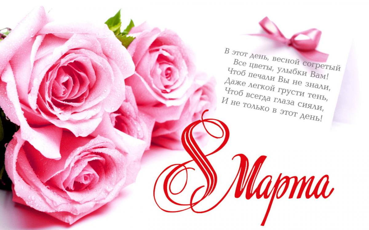 С наступающим 8 Марта - лучшие поздравления в стихах ...
