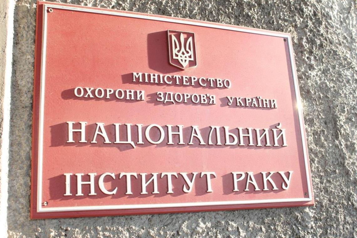 Врачам Нацинститута рака в Киеве сообщили о подозрении из-за смерти пациентки / Фото УНИАН