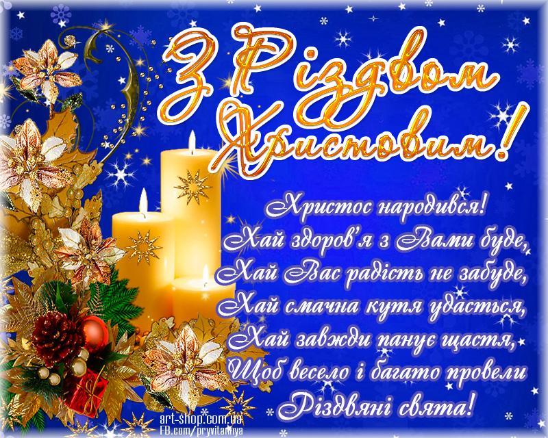 Католическое Рождество 2020 / фото art-shop.com.ua