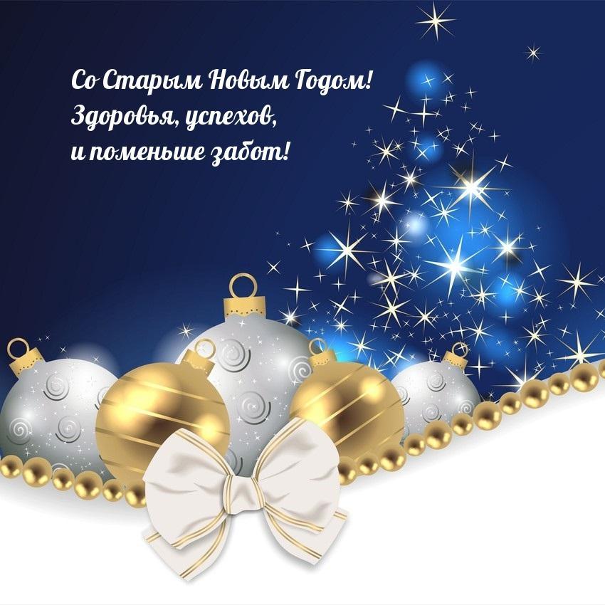 Со Старым Новым Годом Юмор - =СКОРО СТАРЫЙ НОВЫЙ ГОД ...
