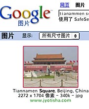 A partial screen shot of Google.cn's search returns on the words