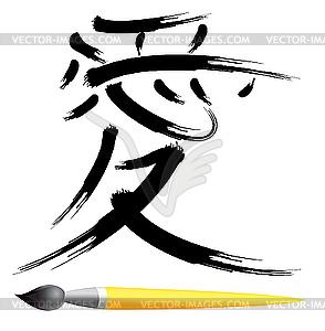 Японский иероглиф Любовь - стоковый клипарт