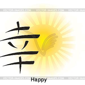 Японский иероглиф - векторный клипарт EPS