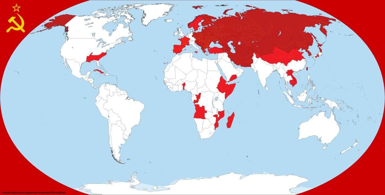 Всемирный СССР