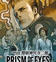 Detective Jinguji Saburo Prism of Eyes-Look for the late smoke! ~探偵 神宮寺三郎 プリズム・オブ・アイズ 〜亡煙を捜せ!〜 Switch NSP XCI