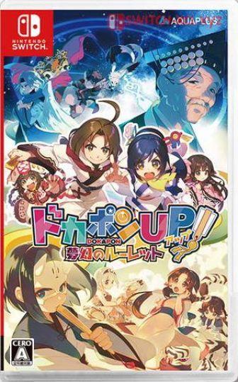 Dokapon UP Dreamy Roulette ドカポンUP! 夢幻のルーレット Switch NSP XCI
