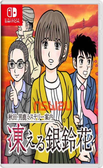 Akita Oga Mystery Guide Frozen Silver Suzuka 秋田・男鹿ミステリー案内 凍える銀鈴花 Switch NSP XCI NSZ