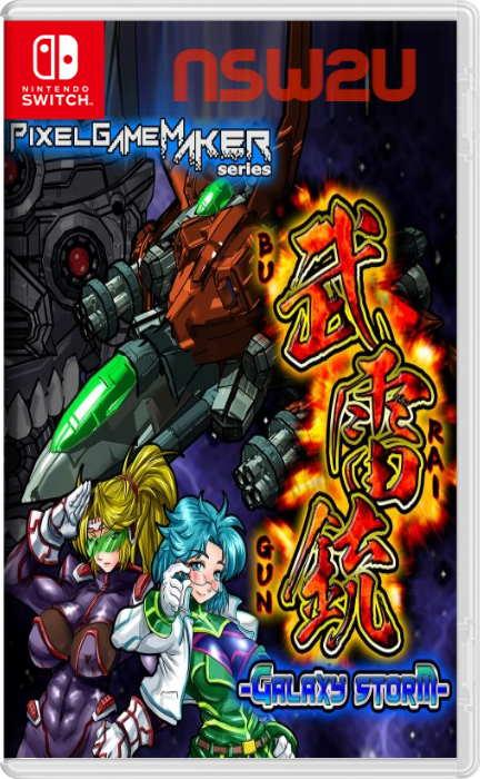Pixel Game Maker Series BURAIGUN GALAXY STORM Switch NSP XCI NSZ