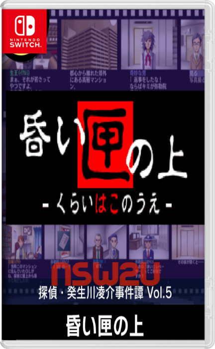 G-MODEアーカイブス+ 探偵・癸生川凌介事件譚 Vol.5「昏い匣の上」 Switch NSP XCI NSZ