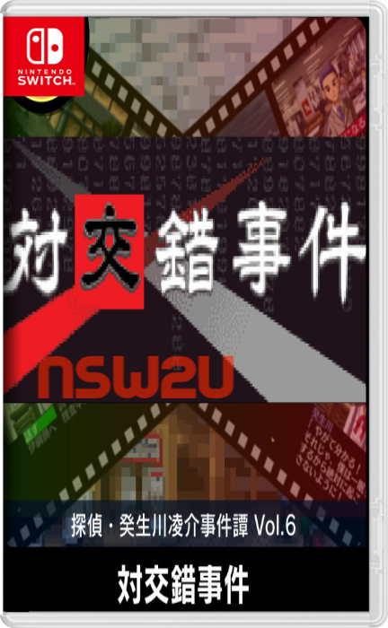 G-MODEアーカイブス+ 探偵・癸生川凌介事件譚 Vol.6「対交錯事件」 Swtch NSP XCI NSZ