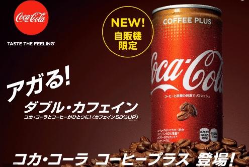 Resultado de imagem para coca cola japonesa