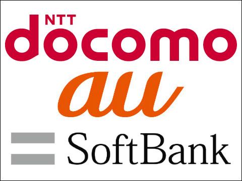 キャリアはau,Softbankどれを選べばよいですか?