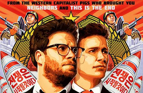 האקרים צפון קוריאנים לא אהבו את ההומור של יוצרי ריאיון סוף ופרצו לשרתי סוני ב-2014