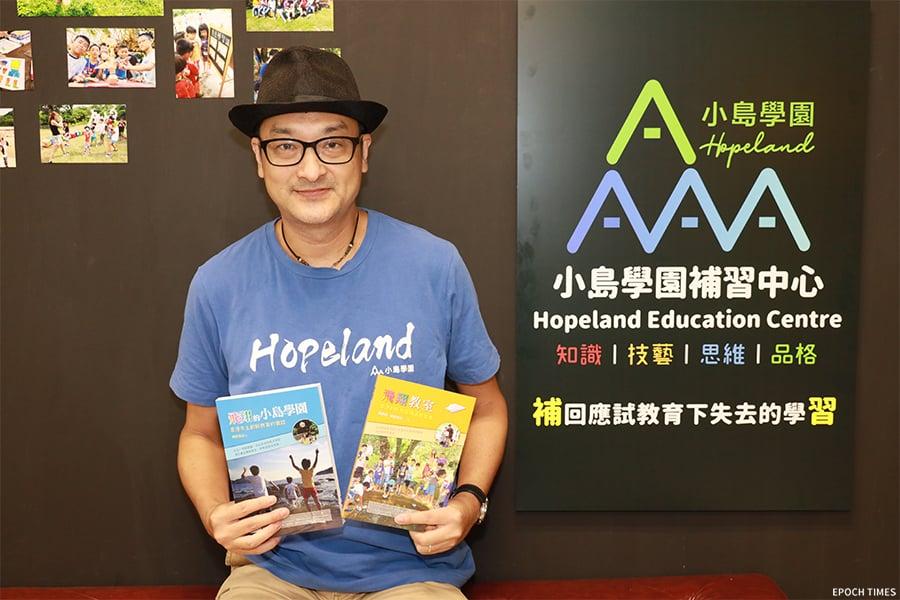 【教育專題】小島學園成立補習中心 盼改變教育生態 大紀元時報 香港 獨立敢言的良心媒體
