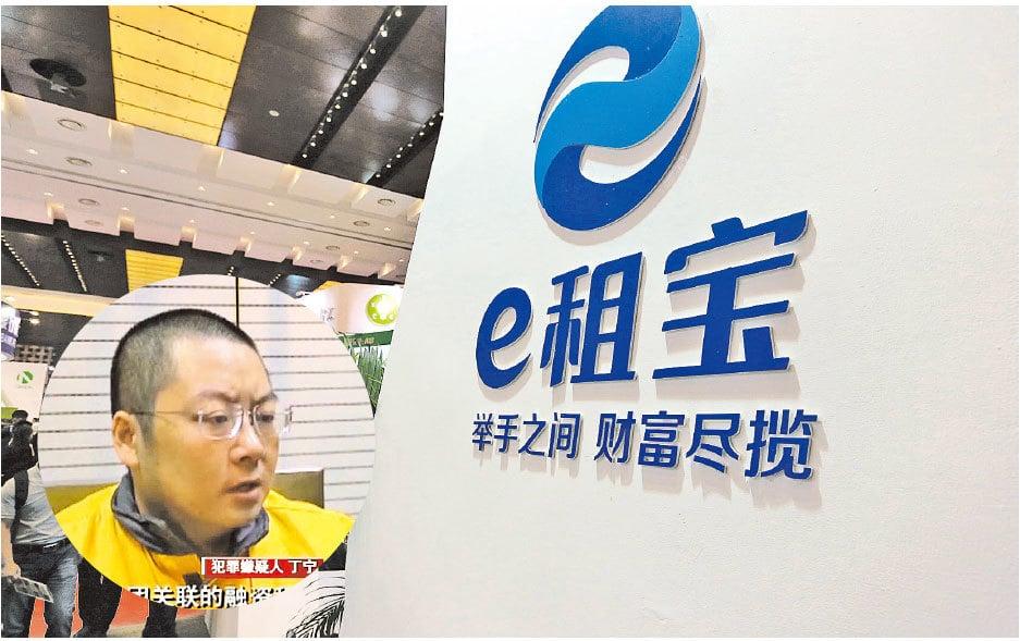 互聯網金融第一大案 e租寶非法吸資6百億被訴 大紀元時報 香港 獨立敢言的良心媒體