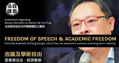 法政匯思月初發聲明,批評親共陣營將港大學者戴耀廷的意見詮釋為鼓吹港獨是不符事實。(法政匯思facebook)