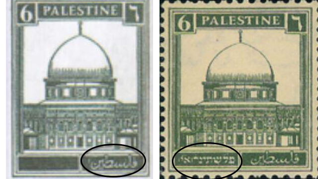 British stamp from the Mandate Era. On the right, all three languages included on the original stamp. On the left, the doctored stamp used in Palestinian textbooks, completely erasing the Hebrew