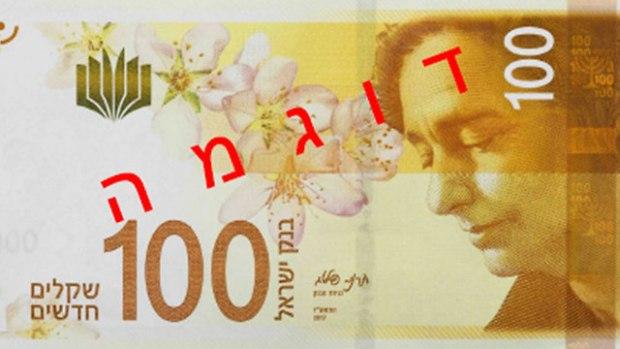 Купюра достоинством 100 шекелей с изображением поэтессы и писательницы Леи Гольдберг