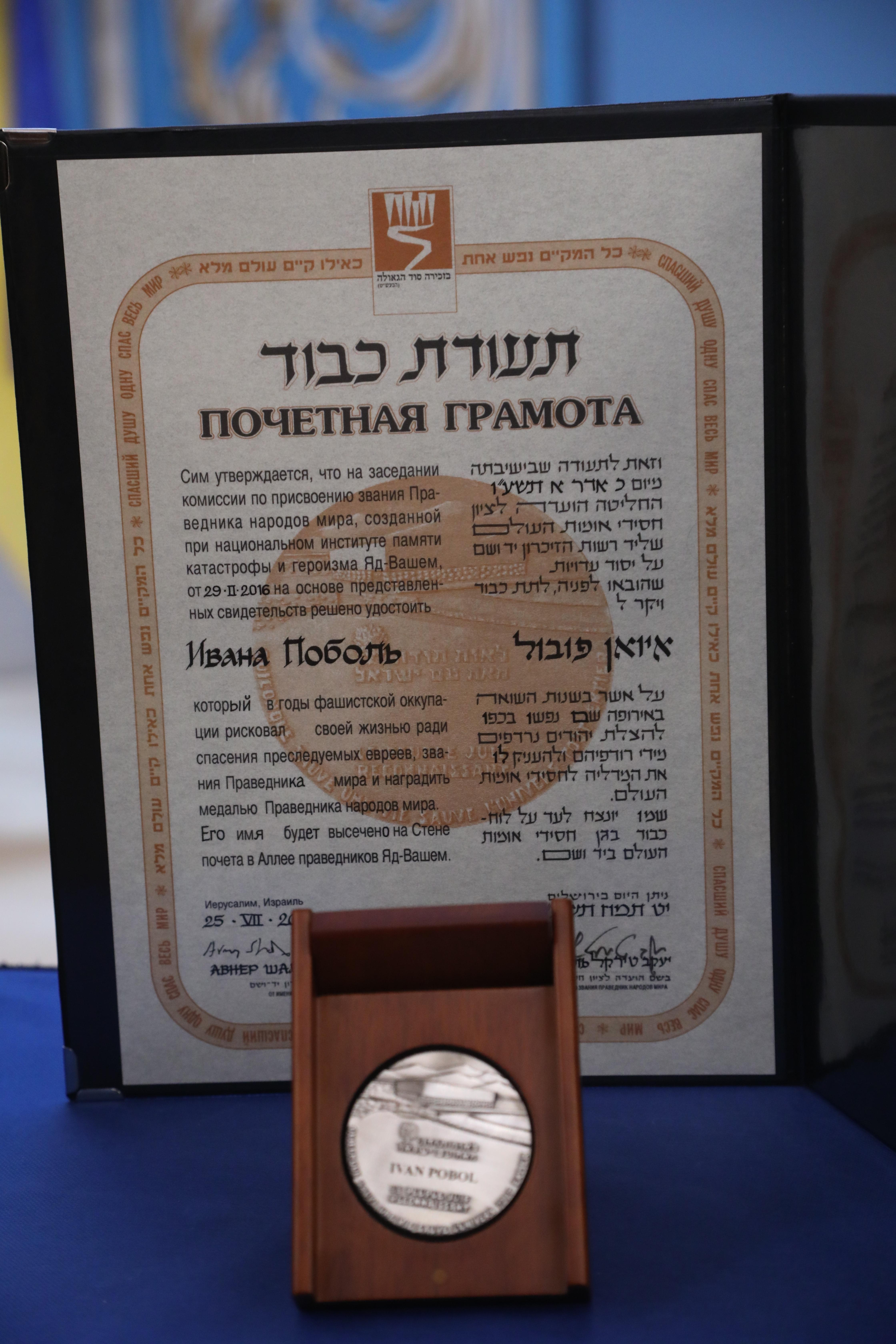 Медаль и диплом Праведника мира