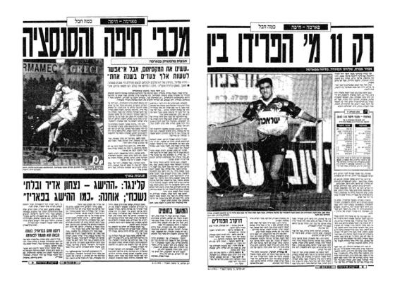 Coverage of Maccabi Haifa's game at Parma