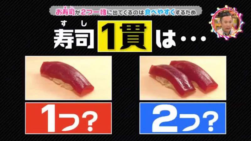 《壽司冷知識》為什麼壽司都是成雙成對?一貫是指一個還是兩個? - 圖片13