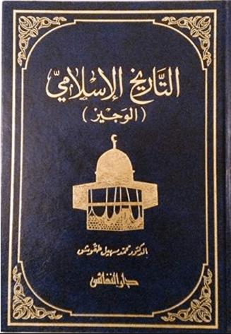 كتاب التاريخ الإسلامي الوجيز