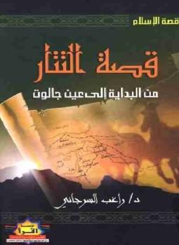 كتاب قصة التتار (من البداية إلى عين جالوت)