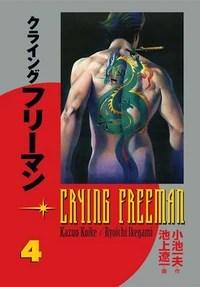 https://i1.wp.com/images2.wikia.nocookie.net/comics/images/thumb/0/01/Crying_Freeman_4.jpg/200px-Crying_Freeman_4.jpg