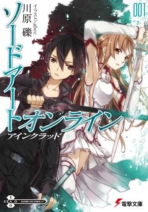 Sword Art Online Volume 01.png