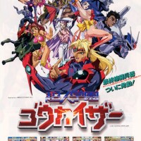 Games to remember - Vol.01 : Chojin Gakuen Gokaiza / Voltage Fighter Gowcaizer