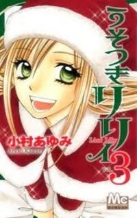 Image result for usotsuki lily christmas