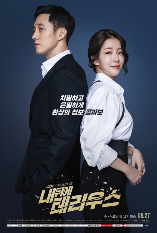 Image result for Terius Behind Me poster