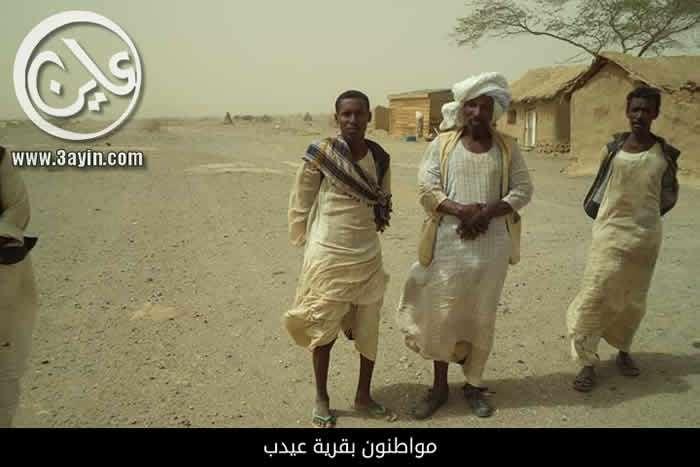 مواطنون بقرية عيدب