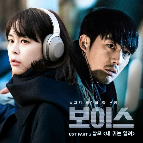 Download CHANGMO - 내 귀는 열려 (OST Voice Part.3) MP3