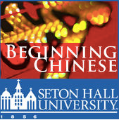 Seton Hall Chinese Audio Course